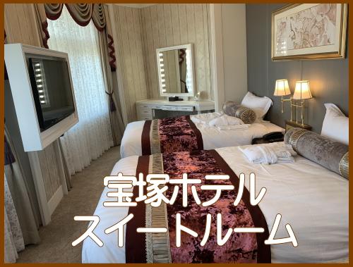 宝塚ホテルスイートルーム