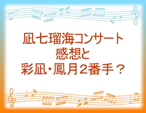凪七瑠海コンサート感想と彩凪・鳳月2番手?