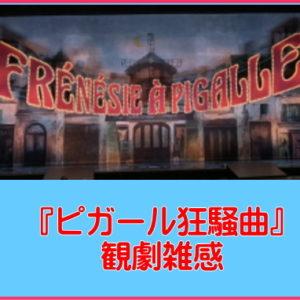『ピガール狂騒曲』観劇雑感