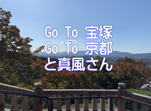 Go To 宝塚、Go To 京都と真風さん