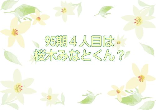 95期4人目は桜木みなとくん?