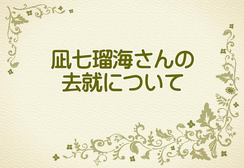 凪七瑠海さんの去就について