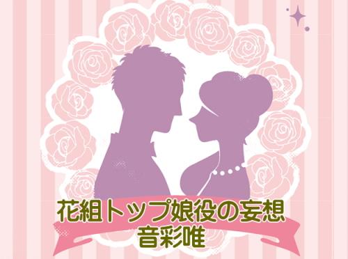 花組トップ娘役の妄想 音彩唯