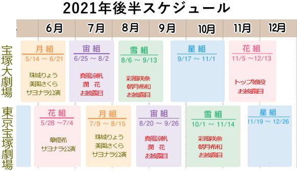 2021年後半スケジュール