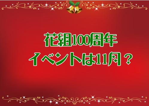 花組100周年イベントは11月?