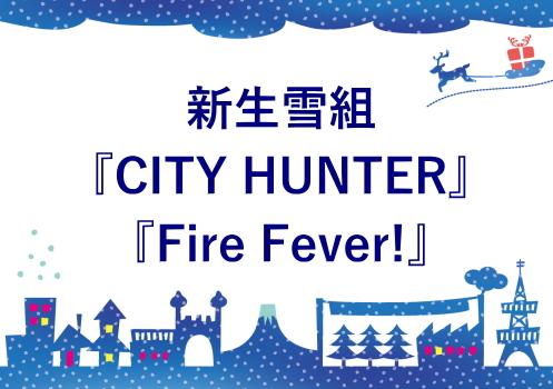 新生雪組『CITY HUNTER』『Fire Fever!』