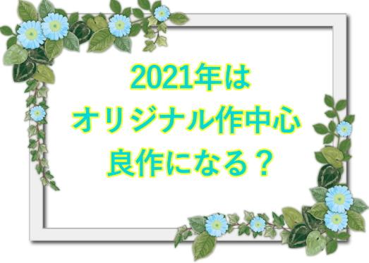 2021年は オリジナル作中心 良作になる?