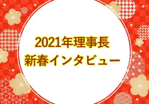 2021年理事長新春インタビュー