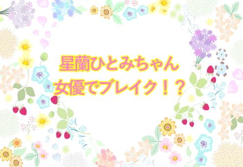 星蘭ひとみちゃん女優でブレイク!?