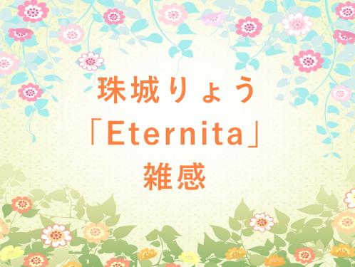 珠城りょう「Eternita」雑感