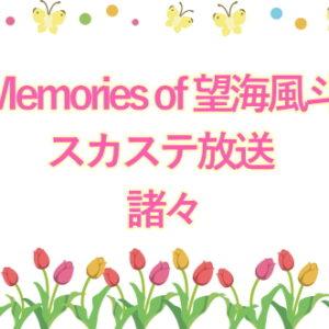 「Memories of 望海風斗」スカステ放送諸々