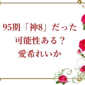 95期「神8」だった可能性ある?愛希れいか
