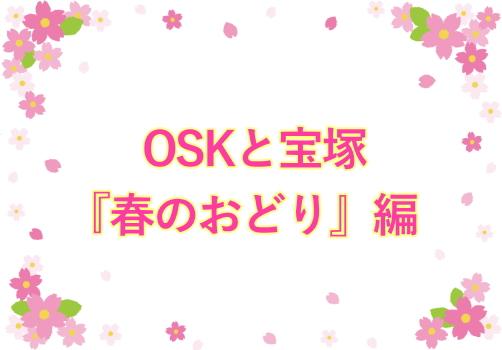 OSKと宝塚『春のおどり』編