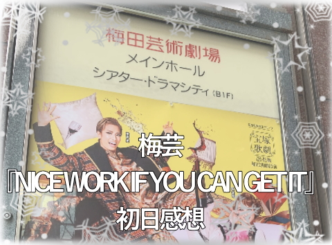 梅芸の『NICE WORK IF YOU CAN GET IT』初日感想