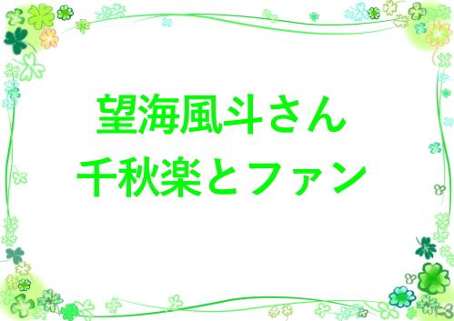 望海風斗さん千秋楽とファン