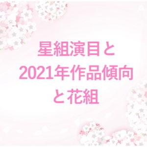 星組演目と2021年の作品傾向と花組