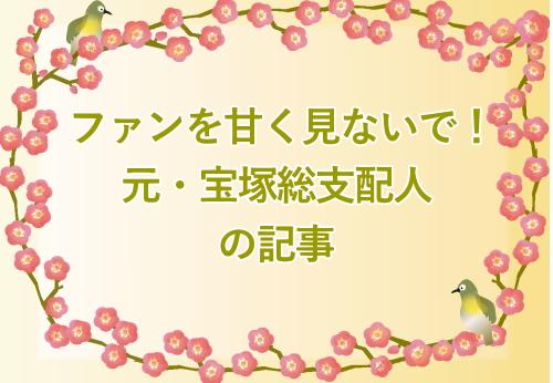 ファンを甘く見ないで!元・宝塚総支配人の記事
