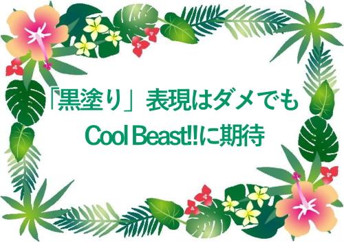 「黒塗り」表現はダメでもCool Beast!!に期待