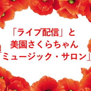 「ライブ配信」と美園さくらちゃん「ミュージック・サロン」