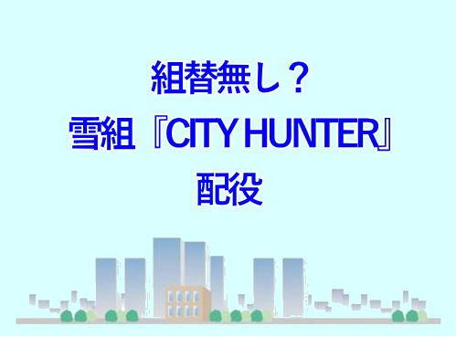 組替無し?雪組『CITY HUNTER』配役