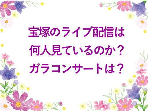 宝塚のライブ配信は何人見ているのか?エリザベートガラコンサートは?
