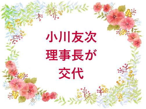 小川友次理事長が交代
