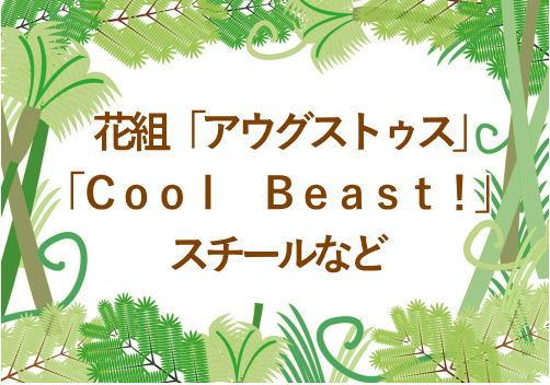 花組「アウグストゥス」 「Cool Beast!」 スチールなど
