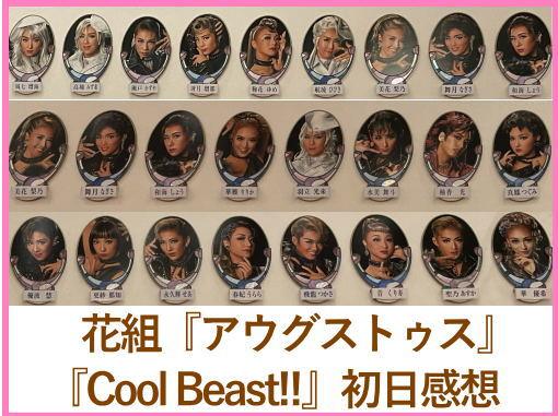 花組『アウグストゥス-尊厳ある者-』『Cool Beast!!』初日感想