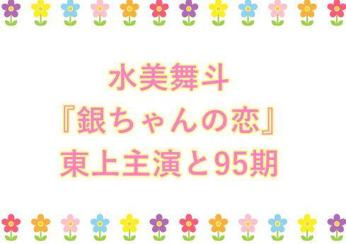 水美舞斗『銀ちゃんの恋』東上主演と95期