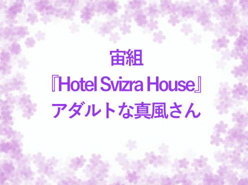 宙組『Hotel Svizra House』アダルトな真風さん