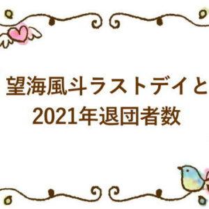 望海風斗ラストデイと2021年退団者数