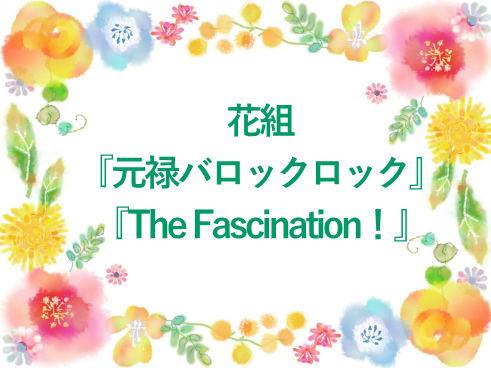 花組『元禄バロックロック』『The Fascination!』