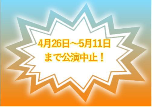 4月26日~5月11日まで公演中止!