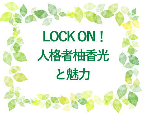 LOCK ON!人格者柚香光と魅力