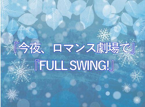 『今夜、ロマンス劇場で』『FULL SWING!』