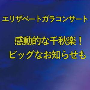 ガラコンサート感動的な千秋楽!