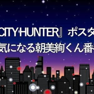 『CITY HUNTER』ポスター 気になる朝美絢くん番手