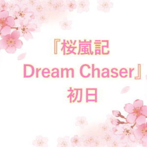 『桜嵐記・Dream Chaser』初日