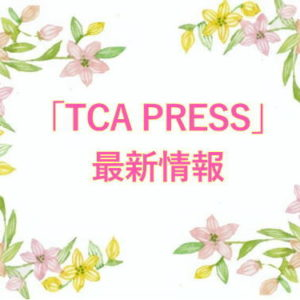 「TCA PRESS」最新情報