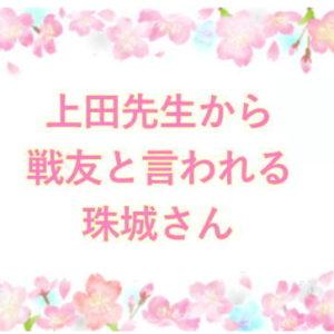 上田先生から戦友と言われる珠城さん