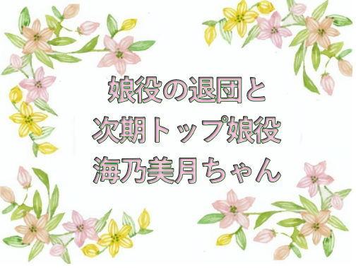 娘役の退団と次期トップ娘役海乃美月ちゃん