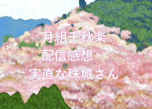 月組千秋楽配信感想 実直な珠城さん