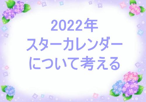 2022年スターカレンダーについて考える