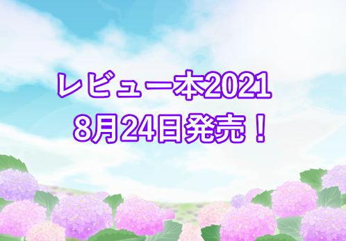 レビュー本2021 8月24日発売!