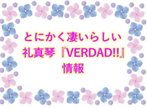 とにかく凄いらしい礼真琴『VERDAD!!』情報