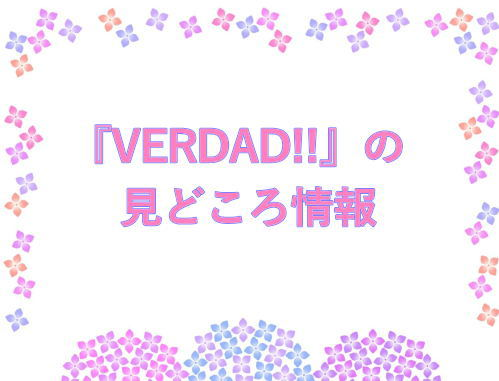 『VERDAD!!』の見どころ情報