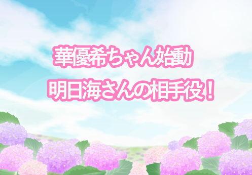 華優希ちゃん始動 明日海さんの相手役!