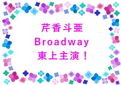 芹香斗亜Broadway東上主演!