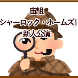 宙組『シャーロック・ホームズ』新人公演