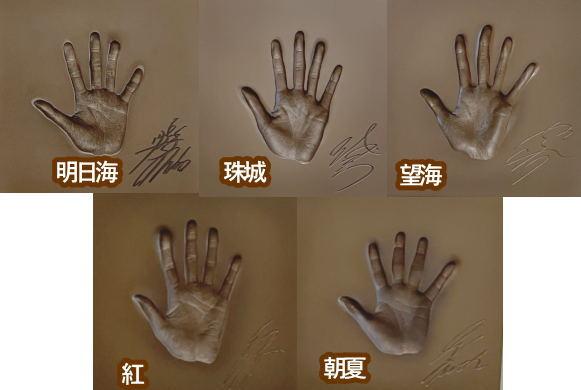 トップスター5人の手形